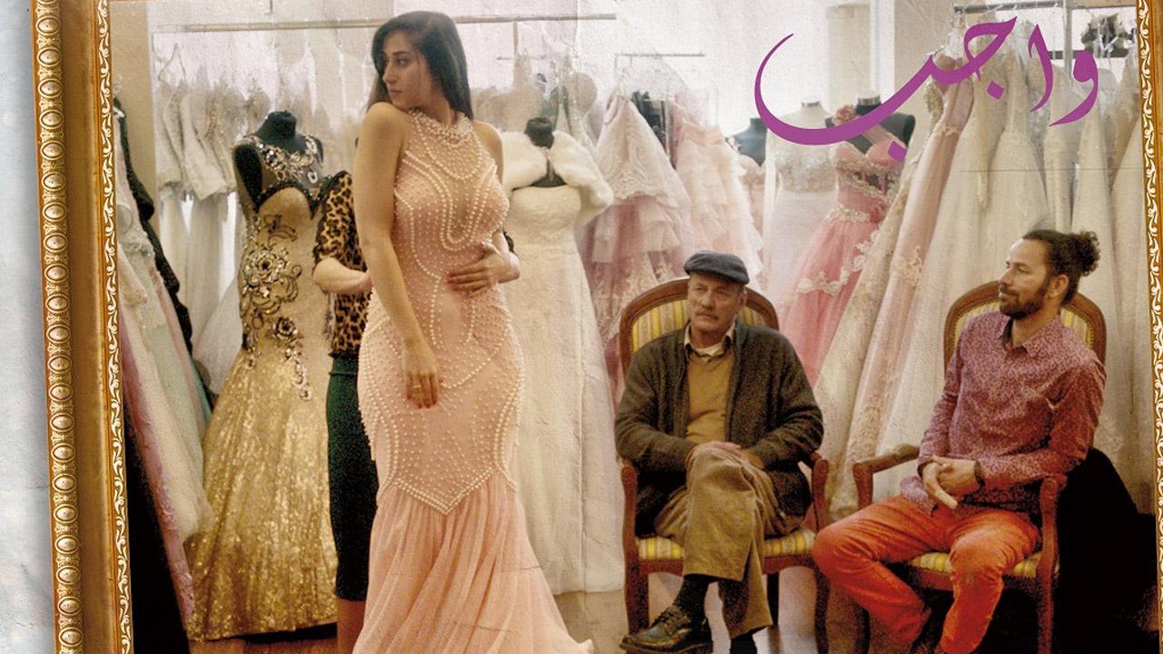 Sabato 4 Luglio 2020 Sky Cinema HD, Wajib - Invito al matrimonio